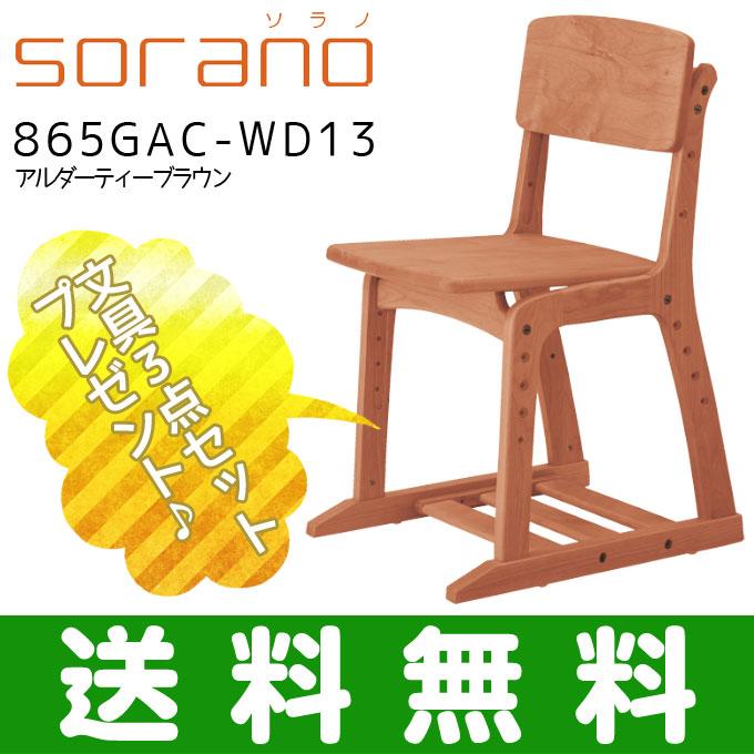 Learning Chair Solano 865GAC WD13 In Sorano Okamura Corporation F  Equivalent Height Adjustment Feet Storage