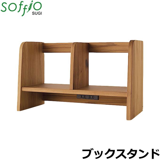 飛騨産業 学習机 soffioSUGI ブックスタンド JM602M ソフィオスギシリーズ 書棚 上棚 学習机用 ひだ キツツキの机