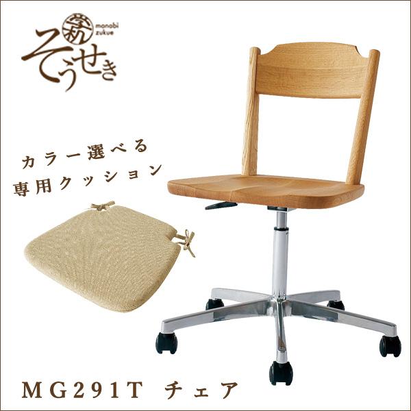 飛騨産業 学習チェア MG291T そうせきシリーズ manabidukue 学机 MG291T 2018年度 回転チェア 学習椅子 木製チェア HIDA ひだ キツツキの机 【送料無料】