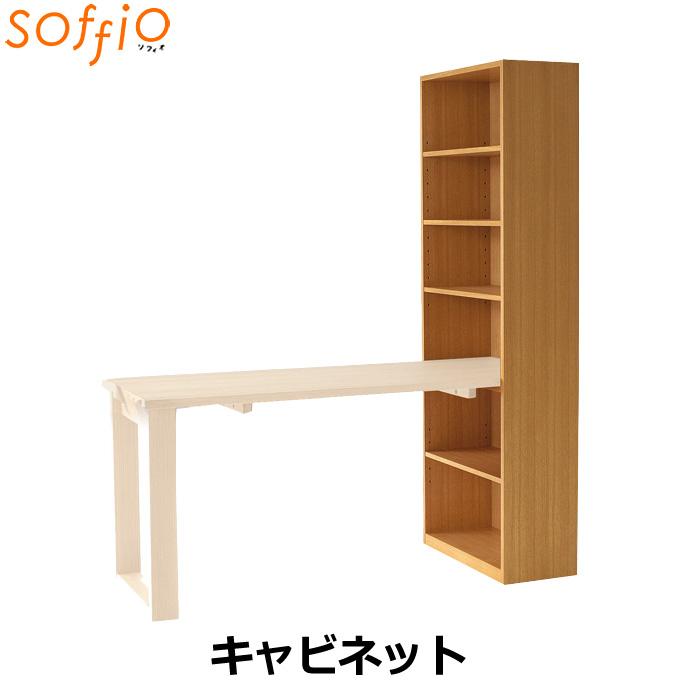 飛騨産業 学習机 soffio キャビネット MR530 ソフィオシリーズ 書棚 ラック キャビネット単品 棚 ひだ キツツキの机