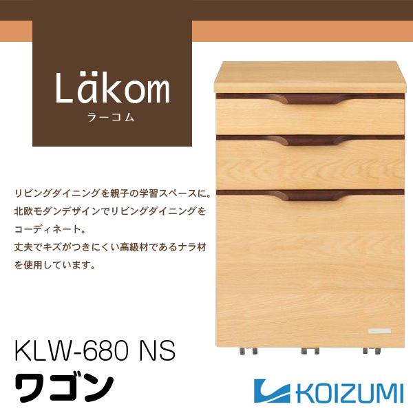 学習机 コイズミ ラーコム ワゴン Lakom KLW-680NS 組み合わせデスク ワゴンのみ ラーコムシリーズ 北欧デザイン リビング学習 学習デスク KOIZUMI【送料無料】