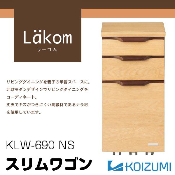 学習机 コイズミ ラーコム スリムワゴン Lakom KLW-690NS 組み合わせデスク ワゴンのみ ラーコムシリーズ 北欧デザイン リビング学習 学習デスク KOIZUMI【送料無料】