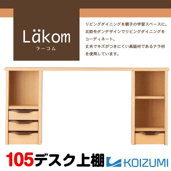学習机 コイズミ ラーコム 105デスク上棚 Lakom KLA-704NS 組み合わせデスク 棚のみ 幅105cm ラーコムシリーズ 北欧デザイン リビング学習 学習デスク KOIZUMI【送料無料】