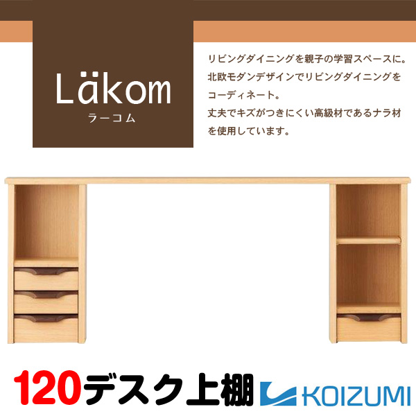 2017年度 学習机 コイズミ ラーコム 120デスク上棚 Lakom KLA-707NS 組み合わせデスク 棚のみ 幅120cm ラーコムシリーズ 北欧デザイン リビング学習 学習デスク KOIZUMI【送料無料】