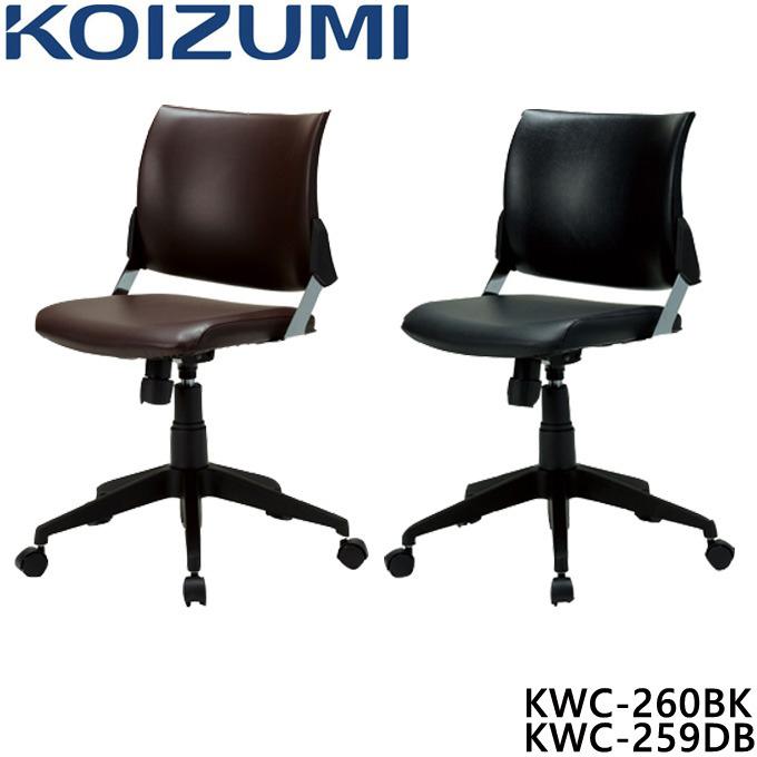 【エントリーでP10倍★クーポン配布中】コイズミ 回転チェア KWC-259DB KWC-260BK 2色対応 オフィスチェア/回転イス/回転椅子/PC机用/パソコンデスク用/koizumi/シック WISE