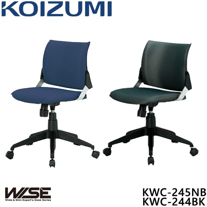 コイズミ 回転チェア KWC-244BK / KWC-245NB 2色対応 オフィスチェア/回転イス/回転椅子/PC机用/パソコンデスク用/koizumi/シック/モノトーン WISE