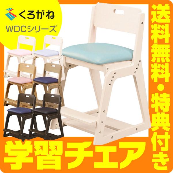 くろがね 木製チェア WDC-18AWPK/WDC-18AWVL/WDC-18AWLB/WDC-18ANPK/WDC-18ANBU/WDC-18ADBU/WDC-18ADBK/WDC-18BKBK 座面シート張り 2018年度 学習チェア/学習椅子/学習デスク/学習いす/木製チェア/木製イス/キャスター付 デスクチェア kurogane クロガネ【送料無料】
