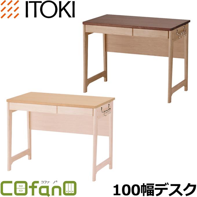 【在庫限り】イトーキ 学習机 コファーノ CN-D10-88/CN-D10-82 2018年度 幅100cm 学習デスク/勉強机/勉強デスク/Cofano/ITOKI