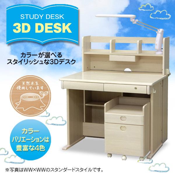 学習デスク 【3Dデスク SWD-517】 キッズデスク 勉強机 幅100 天然木 ラバーウッド LED ワゴン 選べる4色 【送料無料】