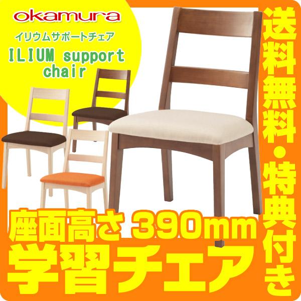 【購入特典付】オカムラ 学習チェア イリウム サポート チェア 木製チェア 8CB71N-FKW5 8CB71N-FKW6 8CB71D-FKW7 8CB71D-FKW6 ilium ILIUM 岡村製作所 2018年度 support chair/オレンジ/ダークブラウン/ナチュラル/アイボリー 【送料無料】