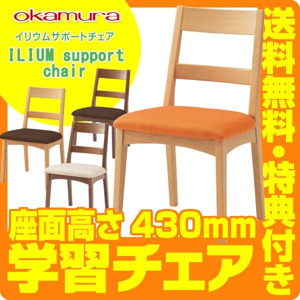 【購入特典付】オカムラ 学習チェア イリウム サポート チェア ハイタイプ 木製チェア 8CB72L-FKW5 8CB72L-FKW6 8CB72D-FKW7 8CB72D-FKW6 ilium ILIUM 岡村製作所 2018年度 support chair/ライト色/オレンジ/ダークブラウン/ナチュラル/アイボリー 【送料無料】