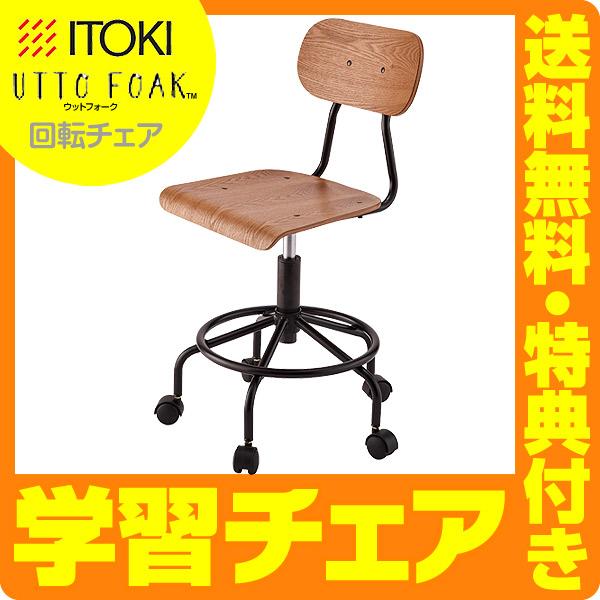 【購入特典付き】2019年度 イトーキ学習チェア 回転チェア ウットフォーク UTTO FOAK KS81-0VB 回転椅子/回転イス/学習デスク椅子 学習イス/学習いす/ITOKI 【送料無料】