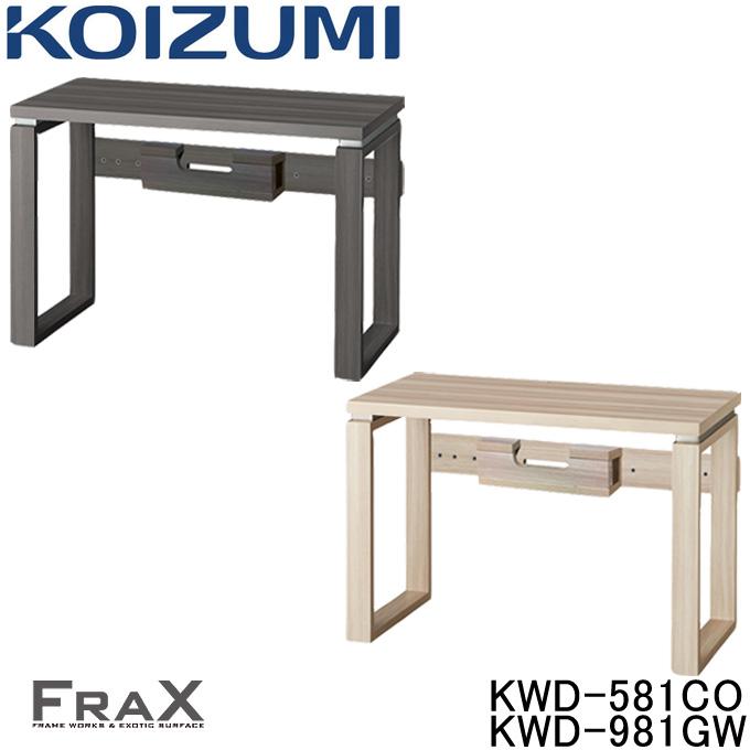PCデスク オフィスデスク パソコンデスク コイズミ FRAX 110デスク KWD-981GW / KWD-581CO フラックス/書斎机/KOIZUMI/ホームステーション