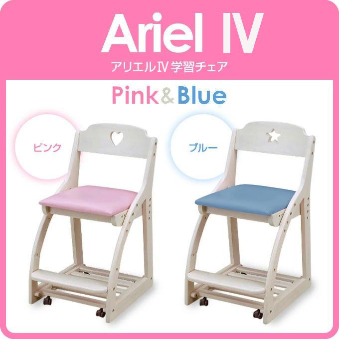 学習チェア アリエル4 カラーが選べる 全2種 足置き2段階調節 期間限定今なら送料無料 合皮 学習椅子 キッズチェア 40%OFFの激安セール 木製チェア 無地 PVCレザー 勉強椅子