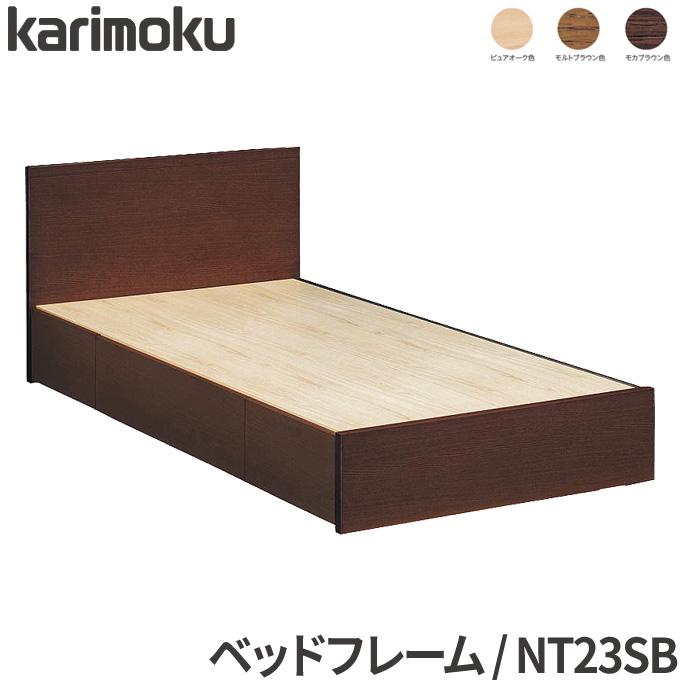ポイントアップ&スーパーセール限定クーポン配布中~9/11 1:59迄 カリモク 国内生産 ベッドフレーム NT23SBME/NT23SBMH/NT23SBMK たっぷり収納型ベッド/収納付きベッド/シングルベッド/Sベッド Bed karimoku