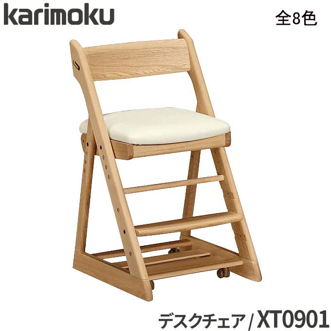 カリモク 国内生産 デスクチェア XT0901 キャスター付き/足元収納付き 豊富なカラーバリエーション 木部色3色 張地色3色 学習デスク/学習机/勉強机/学習チェア/学習椅子/木製チェア/学習家具 Desk chair karimoku