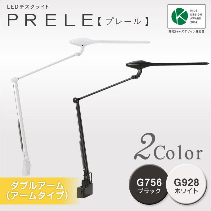 【2020年度】【オカムラ】プレール LEDデスクライト ダブルアーム 選べるクランプタイプ コンセント USB 865BDZ- 865BDA G928 G756  ホワイト ブラック 目にやさしいデスクライト