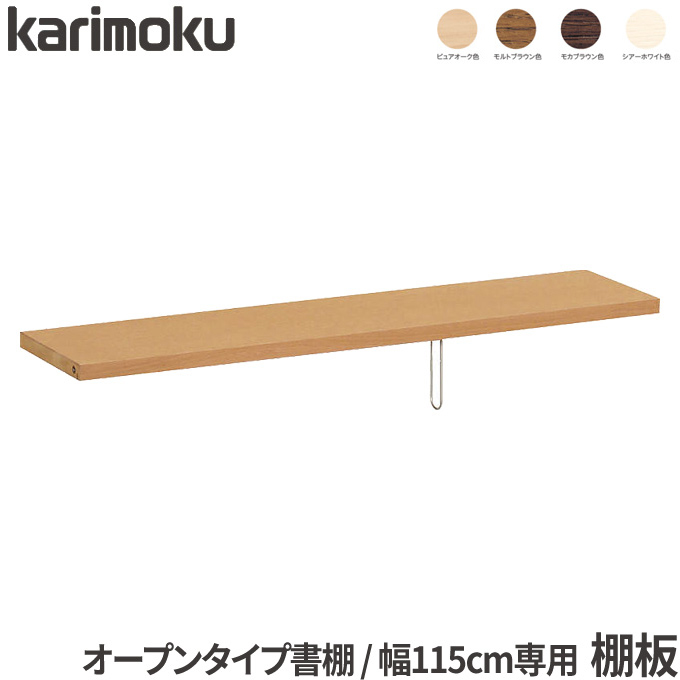 カリモク 国内生産 棚板 書棚(QT30/QT35)専用 幅115cm用 KQ3575ME/KQ3575MH/KQ3575MK/KQ3575MY ブックエンド付き ブックシェルフ/ブックスタンド/本棚/書類棚/学習家具/収納家具 Common item karimoku