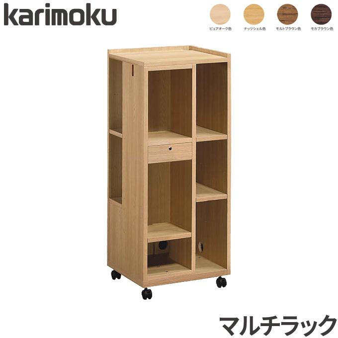 カリモク 国内生産 マルチラック 置き場所を選ばない 多機能収納 QS1673ME/QS1673MS/QS1673MH/QS1673MK ランドセル収納/ランドセルラック/リビング収納/収納ラック/サポートラック/引き出し付き/学習家具/収納家具 Common item karimoku【送料無料】