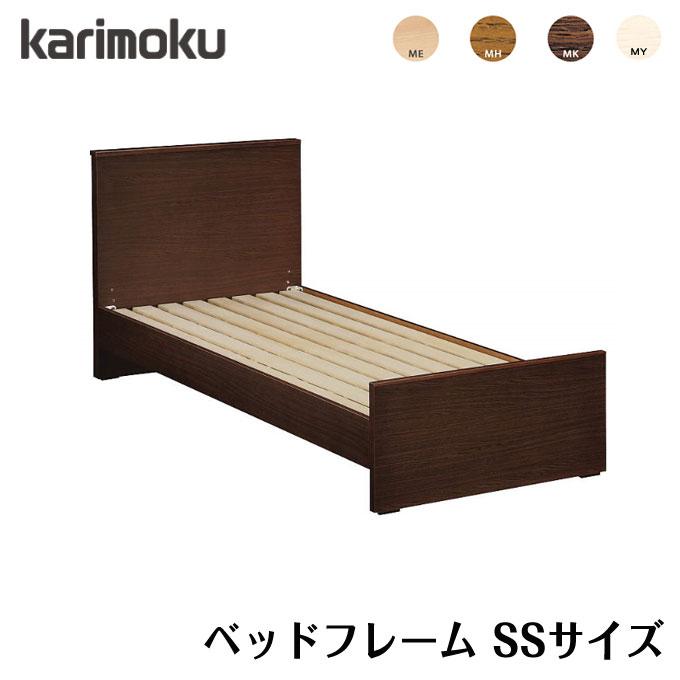 カリモク 国内生産 ベッドフレーム NA30F6ME-J/NA30F6MH-J/NA30F6MK-J/NA30F6MY-J 省スペースベッド/シングルベッド/SSサイズベッド Bed karimoku