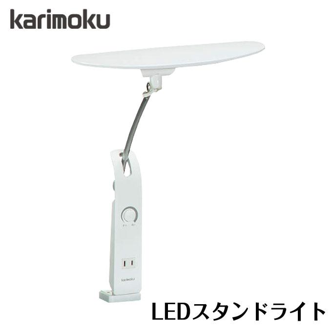 【カリモク】LEDスタンドライト KS0158SH クランプタイプ 学習机/学習デスク/照明器具/LED/クランプ式/無段階調光/デスクライト karimoku
