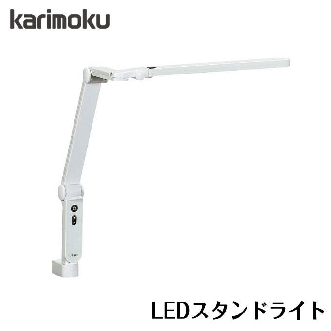 ポイントアップ&スーパーセール限定クーポン配布中~9/11 1:59迄 【カリモク】LEDスタンドライト KS0200SH クランプタイプ 無段階調光 学習机/学習デスク/照明器具/LED/クランプ式/無段階調光/デスクライト karimoku