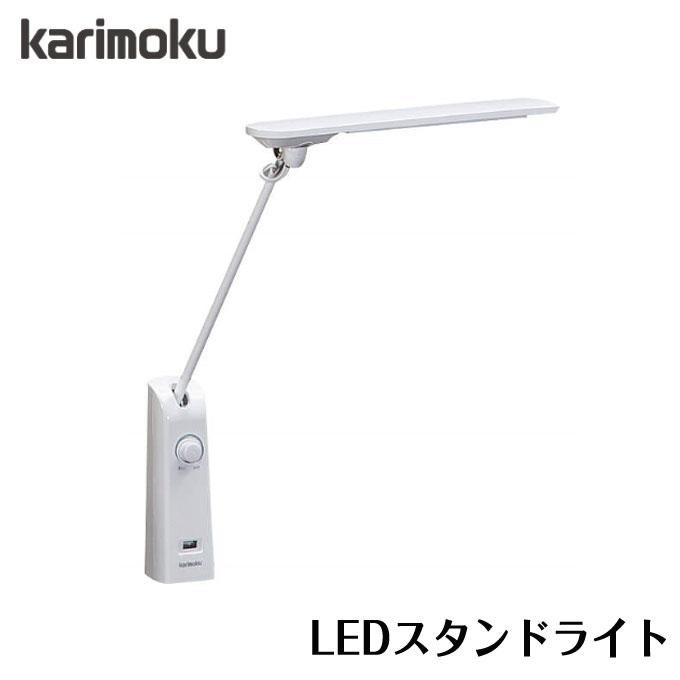 【エントリーでP10倍★クーポン配布中】【カリモク】LEDスタンドライト KS0180SH クランプタイプ USBコンセント付 学習机/学習デスク/照明器具/LED/クランプ式/USBコンセント/無段階調光/karimoku