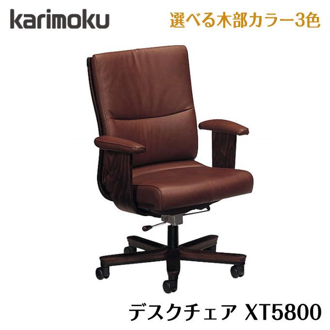 【ワンダフルデー★お得なクーポン配布中】デスクチェア チェア 椅子 カリモク 【デスクチェア XT5800DK】karimoku/受注生産
