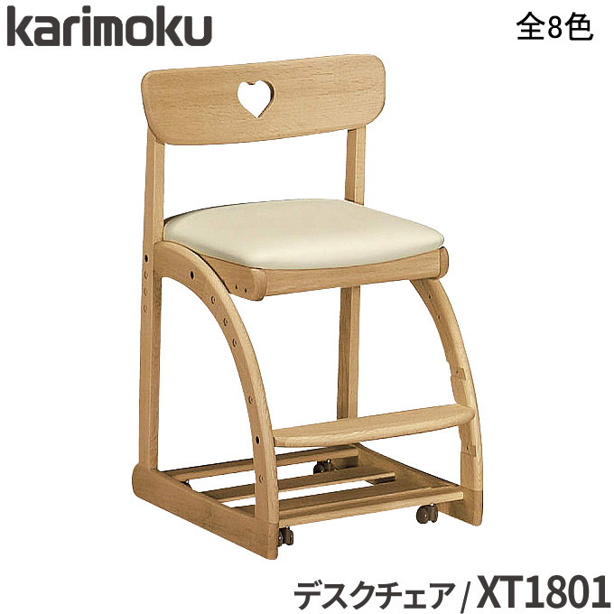 カリモク 2020年度 国内生産 デスクチェア XT1801 キャスター付き 足元収納付き カリモク家具 デスクチェアー 木部色4色 張地色3色 学習デスク 学習机 勉強机 学習チェア 学習椅子 木製チェア 学習家具 Desk chair karimoku