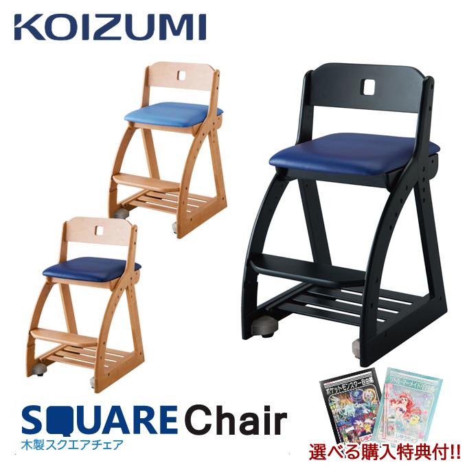 【購入特典付き】コイズミ 2020年度 木製チェア 木製スクエアチェア チェア単品 KDC-198NSPB / KDC-199NSNB /KDC-200BKNB 学習チェア/学習椅子/学習机/学習デスク スクエア/カラフル/シンプル/スクエアフレーム square Chair/koizumi
