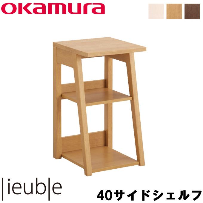 オカムラ 2020年度 リュブレ 学習 サイドシェルフ40cm 86NA4S-WG36/WG37/WG38 岡村製作所 シンプル 自分好みにカスタマイズ/オーク/ブラウン/見せる収納/書棚