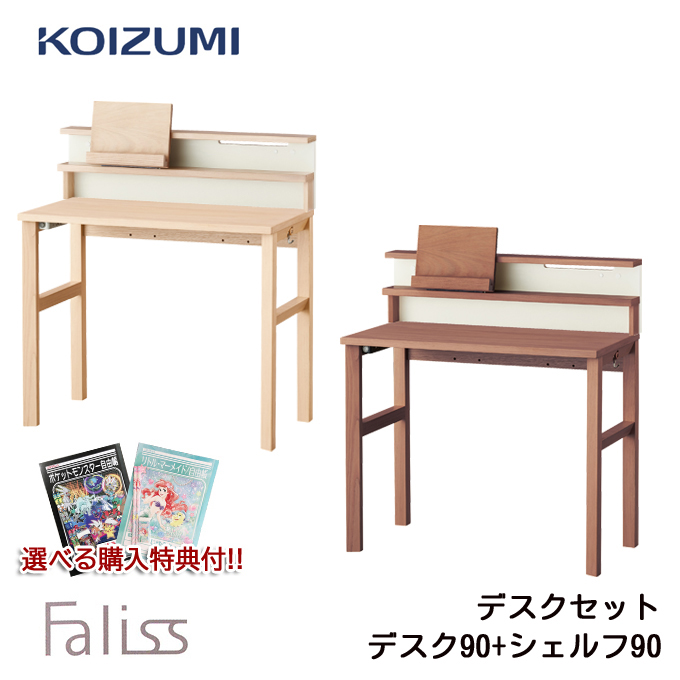 コイズミ 2020年度 学習机 ファリス デスク90+デスクシェルフ90セット FLD-951MO/FLD-961WO/FLA-910MO/FLA-970WO 90cm 学習デスク 勉強机 koizumi