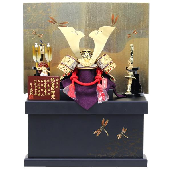 五月人形 兜 コンパクト おしゃれ 収納飾り 兜収納飾り 5月人形 モダン 初節句 男の子 端午の節句 【RO610K91】 展示現品
