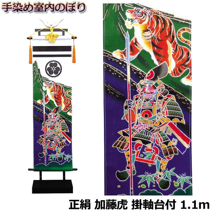 五月人形 名前旗 室内飾り タペストリー 加藤虎 掛軸台付 1.1m おしゃれ