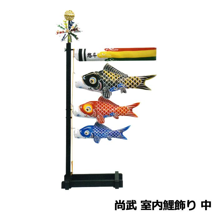 【鯉のぼり】【こいのぼり】【こいのぼり 室内】室内鯉のぼり 尚武 (中) 手染めちりめん鯉のぼり おしゃれ