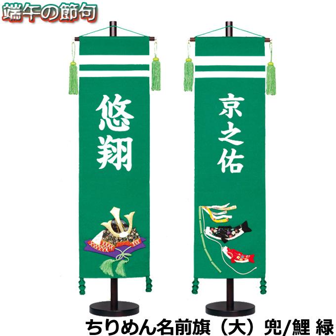 五月人形 名前旗 室内飾り ちりめん名前旗 兜 鯉のぼり 緑色(大) おしゃれ