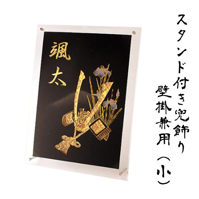 五月人形 名前旗 室内飾り スタンド付 兜飾り (小) S-3 壁掛兼用