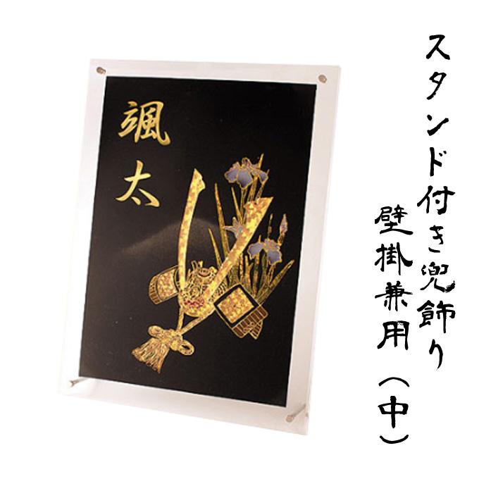 五月人形 名前旗 室内飾り スタンド付 兜飾り (中) S-2 壁掛兼用