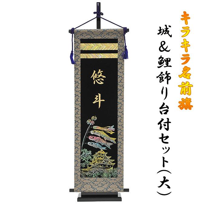 五月人形 名前旗 室内飾り キラキラ輝く名前旗 城&鯉のぼり飾り台付セット(大) W8C 名前入り付