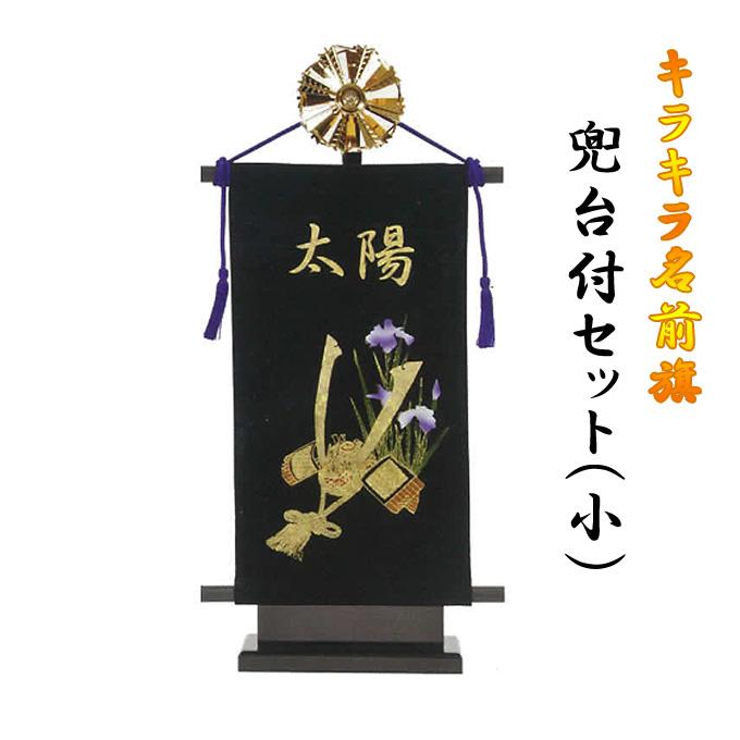 【数量限定】五月人形 名前旗 室内飾り キラキラ輝く名前旗 兜台付セット(小) W4K 名前入り付