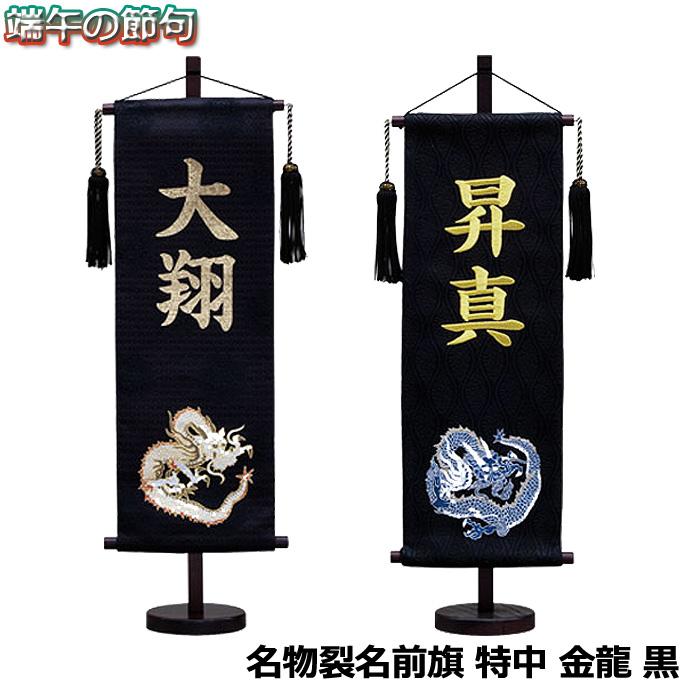 五月人形 名前旗 室内飾り 名前旗 名物裂(特中) 金龍 青龍 黒 おしゃれ