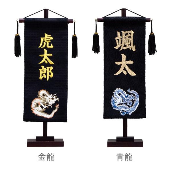 五月人形 名前旗 室内飾り 名前旗 名物裂(小) 金龍 青龍 黒