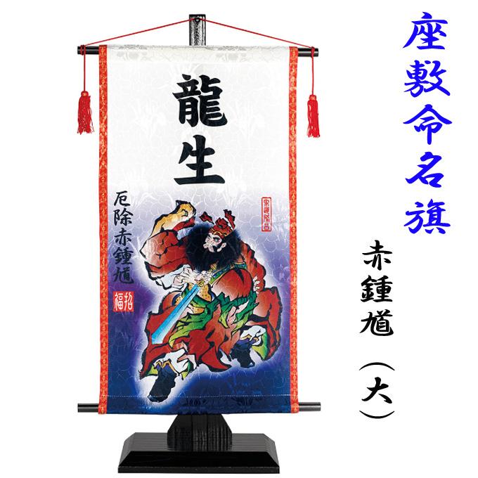 【室内飾り】【名前旗】座敷命名旗 赤鐘馗セット(大) 桐スタンド台付 名前・家紋入れ可 おしゃれ