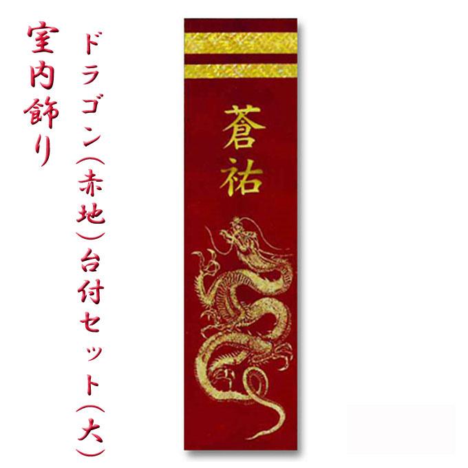 五月人形 名前旗 室内飾り キラキラ輝く名前旗 ドラゴン(赤地)台付セット(大) 名前入り付 W8DR