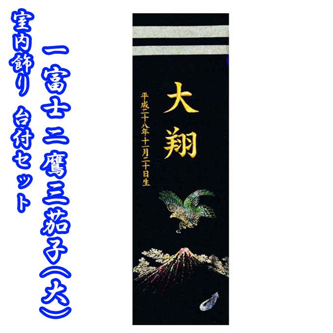 五月人形 名前旗 室内飾り 刺繍キラキラ名前旗 / 飾り台付セット 一富士二鷹三茄子(大) E8NY 名前・生年月日入り