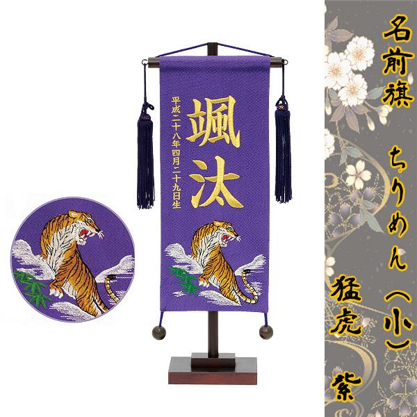 【名前旗】【室内飾り】【村上鯉のぼり】ちりめん名前旗 猛虎 紫(小)【村上】 おしゃれ