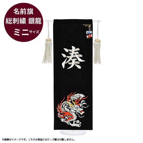 【名前旗】【室内飾り】総刺繍 銀龍 黒地 台付セット (ミニ) E5DSB 銀刺繍名前入り