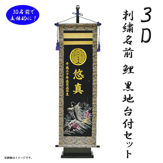 【名前旗】【室内飾り】3D刺繍名前 鯉 黒地台付セット (大) 3D名前入り/金刺繍