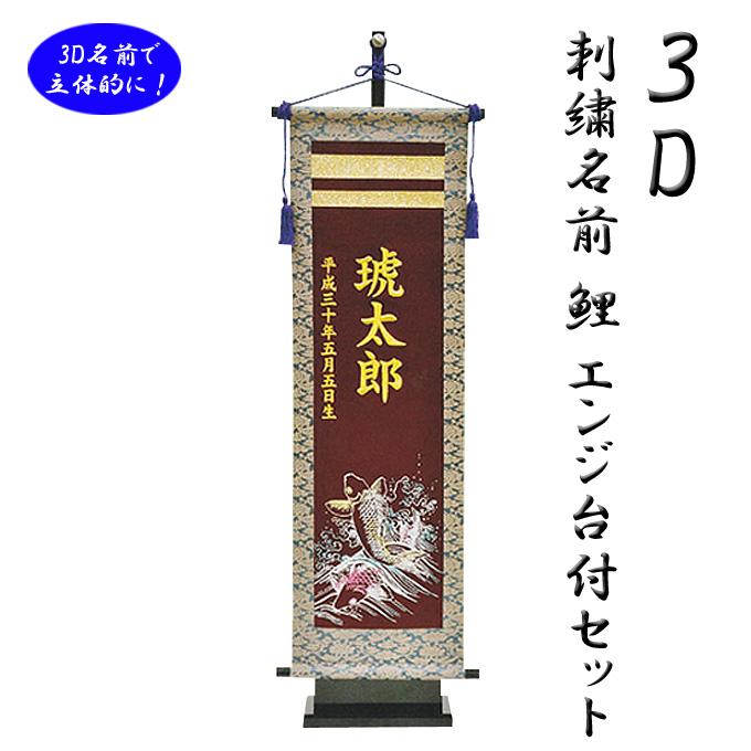 【名前旗】【室内飾り】3D刺繍名前 鯉 エンジ台付セット (大) E83CR2 3D名前/生年月日