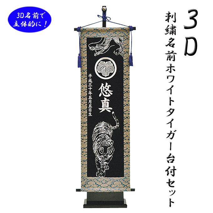【名前旗】【室内飾り】3D刺繍名前 ホワイトタイガー 黒 台付セット (大) E83WT4 銀刺繍 3D名前/生年月日/家紋
